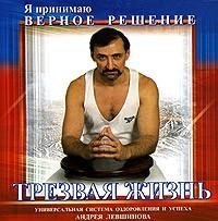 Андрей Левшинов — Я принимаю верное решение. Трезвая жизнь