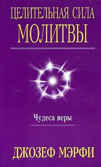 Книгу Мерфи Целительная Сила Молитвы