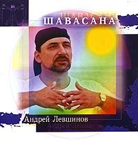 Андрей Левшинов — Шавасана