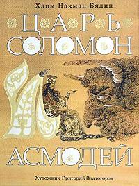 http://i.livelib.ru/boocover/1000122263/l/61da/Haim_Nahman_Byalik__Tsar_Solomon_i_Asmodej.jpg
