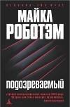 Майкл Роботэм - Подозреваемый