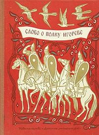 Древнерусская литература слово о полку игореве цитаты