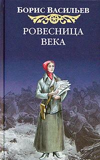 Борис Васильев — Ровесница века
