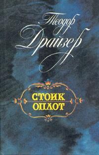 Теодор Драйзер - Стоик. Оплот