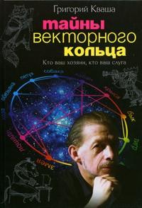 Григорий Кваша - Тайны векторного кольца