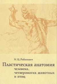М. Ц. Рабинович - Пластическая анатомия человека, четвероногих животных и птиц