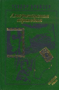 Т. Драйзер — Американская трагедия. В двух томах. Том 2