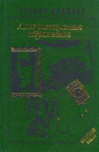 Т. Драйзер - Американская трагедия. В двух томах. Том 2