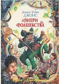 Диана Уинн Джонс - Вихри волшебства