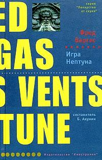 Фред Варгас - Игра Нептуна