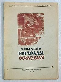 молодая гвардия книга скачать в epub