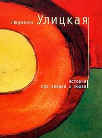 Людмила Улицкая — Истории про зверей и людей