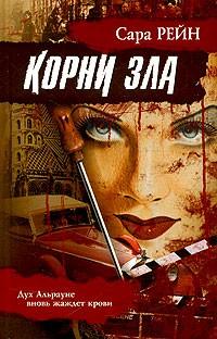 Сара Рейн - Корни зла