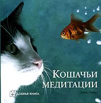 без автора — Кошачьи медитации