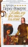 Артуро Перес-Реверте - Кавалер в желтом колете