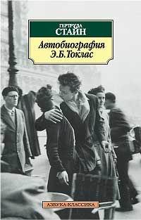 Автобиография Элис Б. Токлас