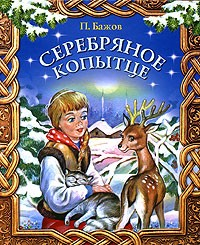 Серебряное копытце — П. Бажов