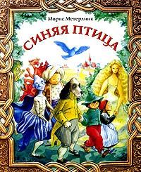 Морис Метерлинк Синяя Птица Читать