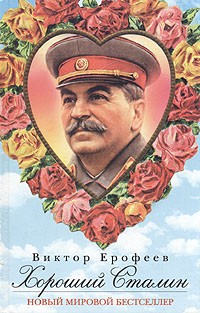 хороший сталин виктор ерофеев аудиокнига