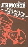 Эдуард Лимонов - Убийство часового