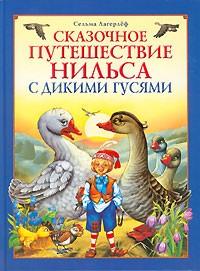 Путешествие Нильса на диких гусях /заколдованный мальчик