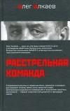 Олег Алкаев - Расстрельная команда