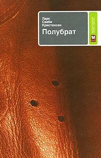 http://i.livelib.ru/boocover/1000159137/l/013e/Lars_Saabi_Kristensen__Polubrat.jpg