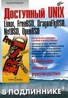 Алексей Федорчук - Доступный UNIX. Linux, FreeBSD, DragonFlyBSD, NetBSD, OpenBSD