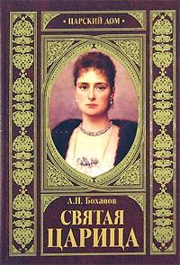 А. Н. Боханов - Святая Царица