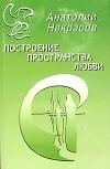 Анатолий Некрасов - Построение пространства любви