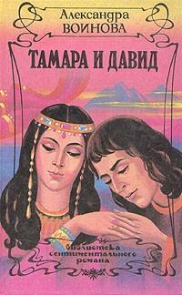 Александра Воинова - Тамара и Давид