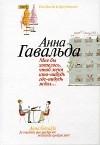 Анна Гавальда - Мне бы хотелось, чтоб меня кто-нибудь где-нибудь ждал…
