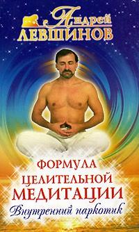 Андрей Левшинов - Формула целительной медитации, или Внутренний наркотик