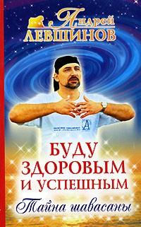 Андрей Левшинов — Буду здоровым и успешным. Тайна шавасаны