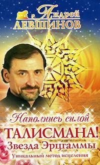 Андрей Левшинов - Наполнись силой талисмана! Звезда Эрцгаммы