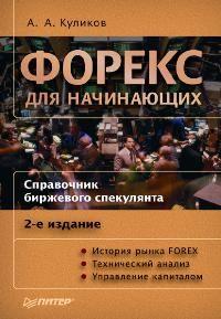 Книга форекс для начинающих