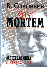 В. Соловьев - Post Mortem. Запретная книга о Бродском