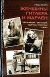 Гвидо Кнопп - Женщины Гитлера и Марлен