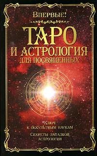 Папюс. Таро и астрология для посвященных.