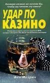 Эхо Москвы: Книжное казино Роман с историей: Петр