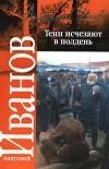 Анатолий Иванов - Тени исчезают в полдень