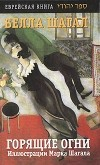 Белла Шагал - Горящие огни