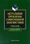антология - Актуальные проблемы современной лингвистики