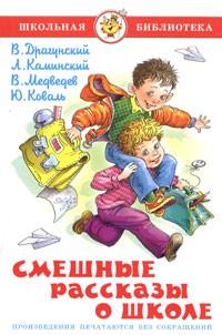 В. Драгунский, Л. Каминский, В. Медведев, Ю. Коваль - Смешные рассказы о школе