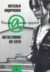 Наталья Кириченко - Автостопом по Сети