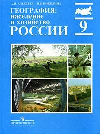 география россии алексеев 9 класс: