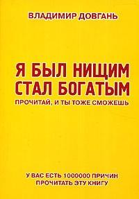 Владимир Довгань - Я был нищим - стал богатым. Прочитай, и ты тоже сможешь