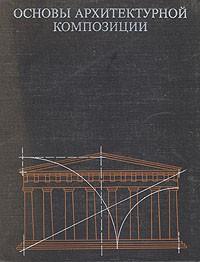 А. Иконников, Г. Степанов — Основы архитектурной композиции