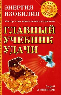 Андрей Левшинов - Главный учебник удачи