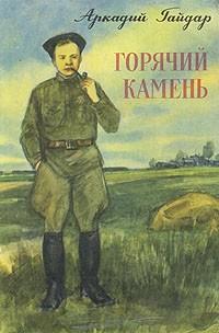 Аркадий Гайдар — Горячий камень